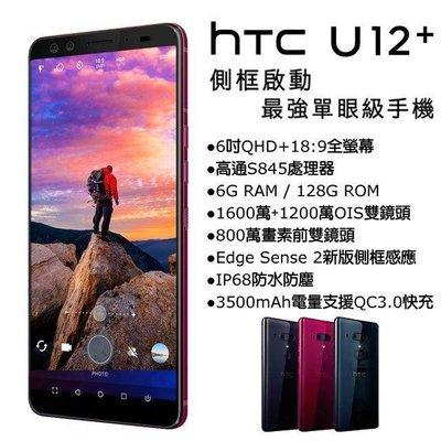 免運/保固1年/簡配/好禮三選一 HTC U12+ 八核/6吋/64G/6GB/1600萬/另有6G/128G版