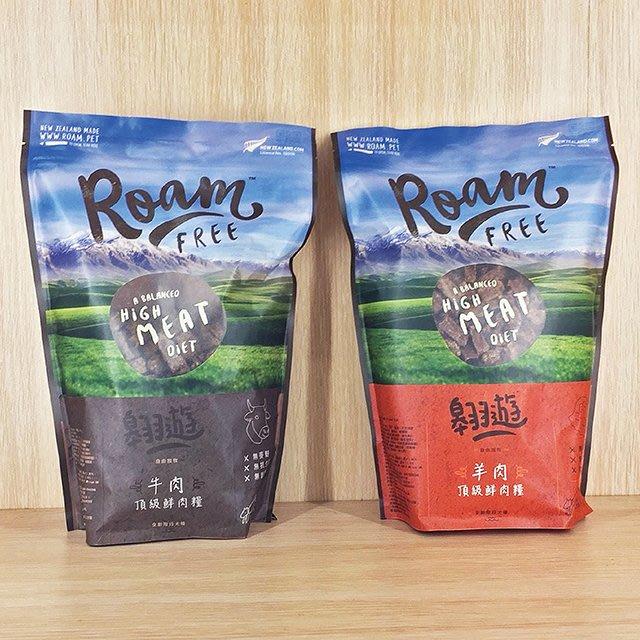 ☆寵物王子☆Roam翱遊 牛肉/羊肉純肉糧 狗糧 犬糧 自由放牧 紐西蘭頂級鮮肉糧 1KG 二款均一價
