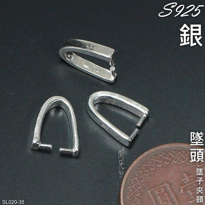 ✡925銀✡U形墜頭✡適合中大型墜子✡無水鑽✡單賣1個✡ ✈ ◇銀肆晶珄◇ SL020-35