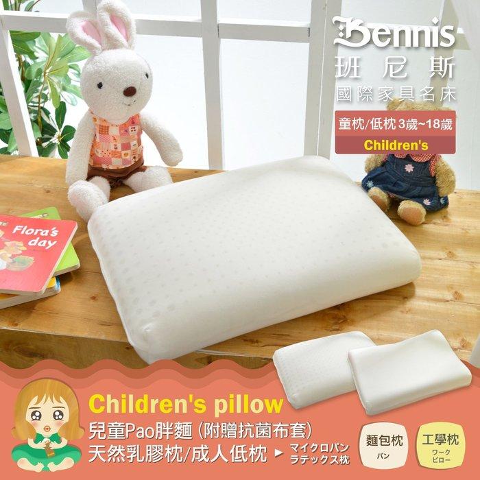 【班尼斯國際名床】~唯一正宗馬來西亞~兒童Pao胖麵天然乳膠枕/成人低枕(附贈抗菌布套),超取限兩顆!