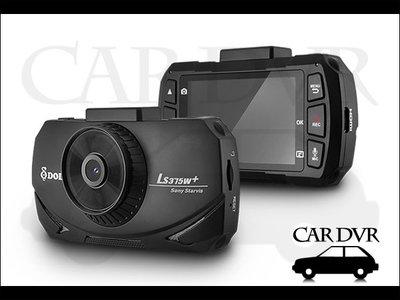 【送16G卡+車用清潔組】DOD LS375W+ 行車紀錄器 1080P高畫質 TS碼流技術 SONY感光 行車記錄器