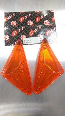 E-GIN部品 PGO 彪虎 前方向燈殼 前方向燈 橘色