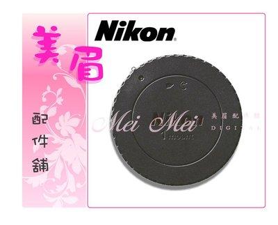 美眉配件 台中 NIKON 1-mount 原廠平輸 BF-N1000 N1000單眼相機 機身蓋 機身前蓋 鏡頭蓋