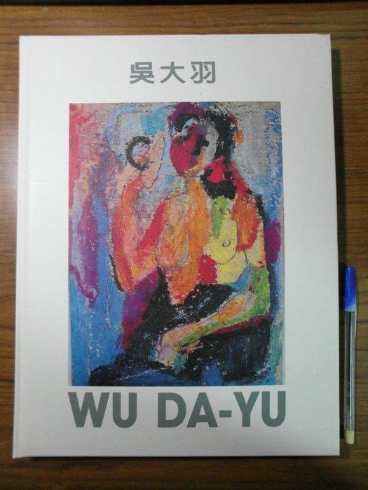 【阿輝の古物】古本_畫冊 吳大羽 Wu Da Yu 紙上作品 1_大未來畫廊 2007 初版