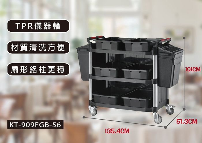 【otter】免運 KT-909FGB-56  多功能手推車 餐廳 美髮 醫療 工業風 房務 KT 909FGB 56