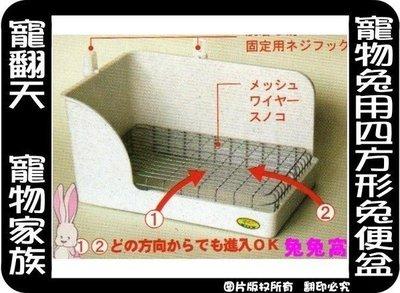 寵翻天寵物家族☆日本WILD 寵物兔用四方形兔便盆-來店自取歡迎刷卡-周一公休