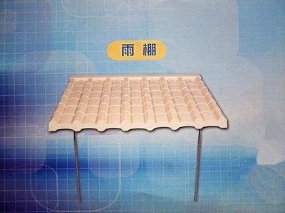 帝王 冷氣用大雨棚 遮雨棚 晴雨棚 750*1150mm 適分離式冷氣用-【便利網】