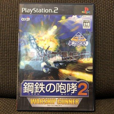 滿千免運 無刮 PS2 鋼鐵的咆哮 2 Naval Ops Warship Gunner 日版 遊戲 27 T850