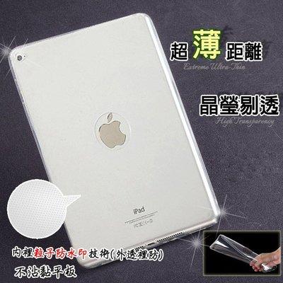 極致纖薄 蘋果 Apple iPad mini 2/3 平板 進口原料 TPU 清水套 矽膠 背蓋 軟殼 隱形套 透亮