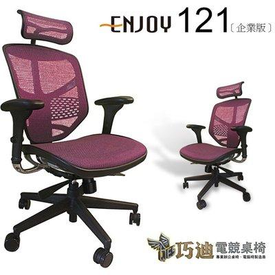 巧迪電競書桌-ENJOY121企業版 椅子 人體工學椅 成長桌椅 辦公桌椅 網椅 電腦桌椅