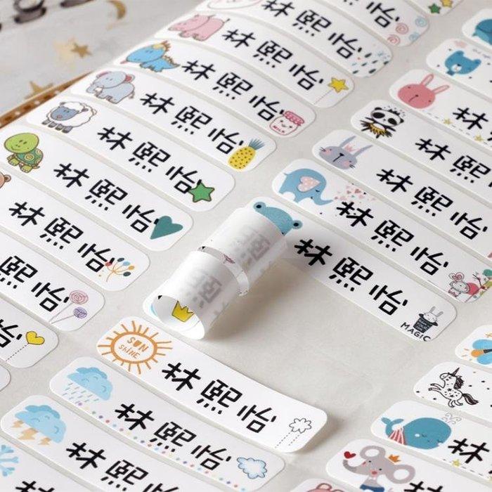 [特惠免運]姓名貼 防水姓名貼紙印名字貼紙幼兒園入 兒童名字條撕不爛標簽貼紙—《MONA》