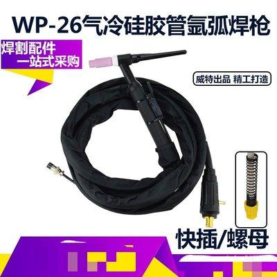 爆款-WS TIG-250 300 315氬弧焊機通用WP-26氣冷氬弧焊槍硅膠管焊把#五金#配件#電工#工具 新竹市