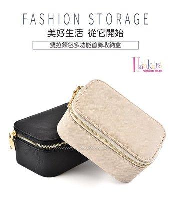 ☆[Hankaro]☆流行時尚雙拉鍊多功能飾品收納包