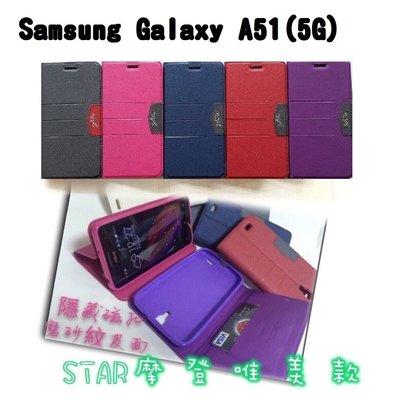 Samsung Galaxy A51/A516(5G) 隱形磁扣磨砂紋(完美套)側掀套 保護套 皮套