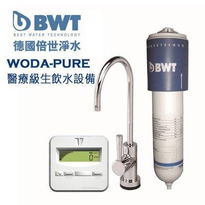【贈安裝+前置濾心】【BWT德國倍世】醫療級生飲水淨水設備 WODA-PURE 四重過濾