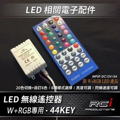 RC HID LED 專賣店 雙模式 5M WRGB LED 防水燈條 專用控制器 露營燈條 層板照明 車底燈 櫥窗燈