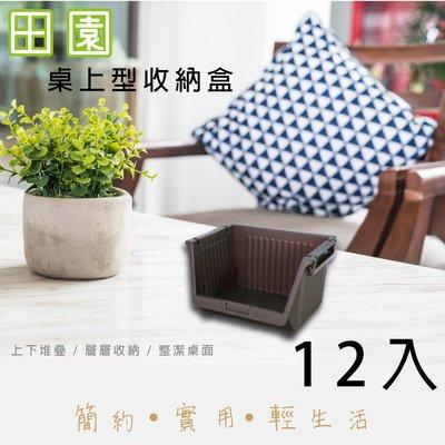 【小物神收納】田園收納盒-12入 居家or辦公小物堆疊式收納盒 / 置物盒(咖啡色)