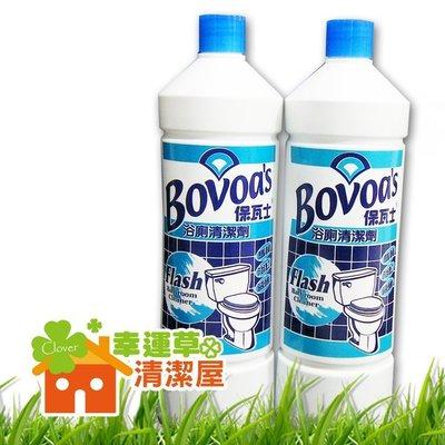 """""""幸運草清潔屋""""Bovoas(保瓦士)浴廁清潔劑/【容量:1000cc*2瓶裝】,嚴重尿垢清除的最佳利器"""