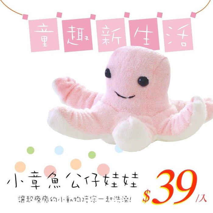 【寶寶沐浴玩偶】小章魚公仔娃娃(單入)-嬰幼兒洗澡小物/戲水玩具-摩布工場-CK-2715
