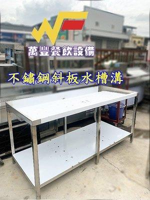 萬豐餐飲設備 全新 斜板型手工水槽 不鏽鋼水槽工作台製造 全新手工槽