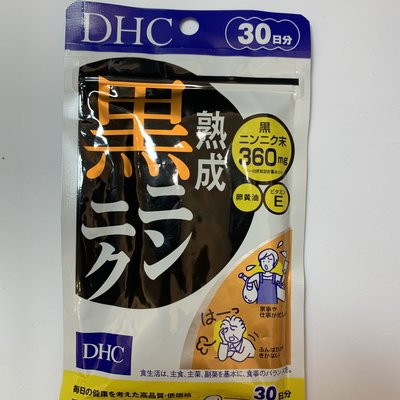 日本 黑蒜頭精 DHC Garlic 蒜頭精 30日