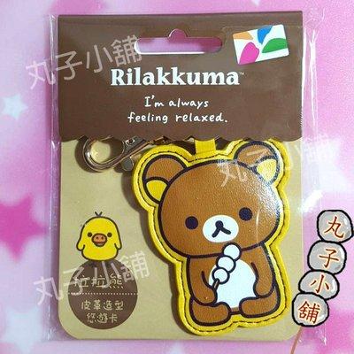 【丸子小舖】拉拉熊-皮革造型悠遊卡-020104