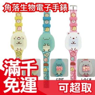 日本 San-X 角落生物電子手錶 貓咪白熊恐龍 開學 兒童手錶 角落小夥伴 生日禮物❤JP Plus+