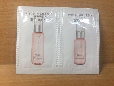 【RITA美妝】Shiseido資生堂 敏感話題滋潤乳液R 0.7ml+滋潤化粧水W 1.5ml $10 滿千免郵!