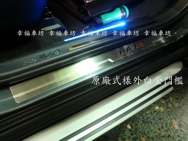 幸福車坊 2013 RAV4 原廠式樣 雙色字樣  白金踏板 白金門檻踏板
