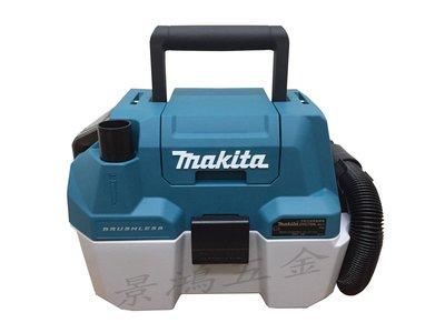 景鴻五金 公司貨 MAKITA 牧田 DVC750LZX2 充電式無刷集塵機 單機18V 乾濕兩用 DVC750 含稅價