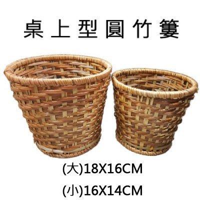 【無敵餐具】桌上型圓竹簍 160x140mm(小) 兩種尺寸 竹編籃/竹桶 量多另享優惠歡迎來店看貨【TS0014】