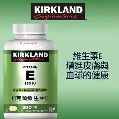 costco代購 #657219 Kirkland Signature 科克蘭 維生素E 350IU 300粒 軟膠囊*
