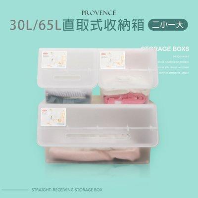 收納箱【三入】30L/65L普羅旺直取式整理箱【架式館】HB65/衣物收納/自由堆疊/塑膠箱/玩具箱/置物櫃/掀蓋式
