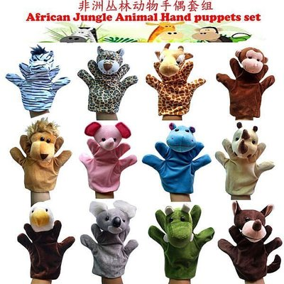 非洲叢林動物系列手偶~講故事必備 幼兒教具卡通動物毛絨玩具 大玩偶 手指偶特價39元