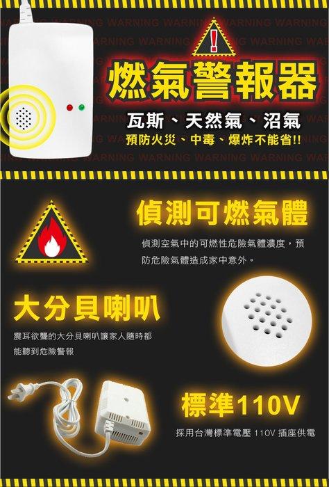 3C嚴選-警報 天然氣瓦斯洩漏 感應警報器 瓦斯探測 偵測警報器 液化石油氣 瓦斯警報器 燃氣體警報器