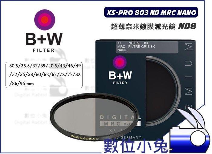 數位小兔【B+W XS-Pro 803 ND8 奈米鍍膜 39mm 減光鏡】MRC nano 減光 濾鏡 防水 抗油汙