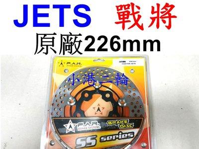 【小港二輪】免運 FAR SS 不鏽鋼浮動碟盤 JETS. 戰將 原廠226mm