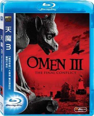 (全新未拆封)天魔3 OMEN 3: The Final Conflict 藍光BD(得利公司貨)限量特價