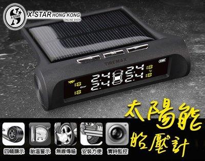 1633480 汽車用品 太陽能汽車胎壓卓 行車監測 免插線