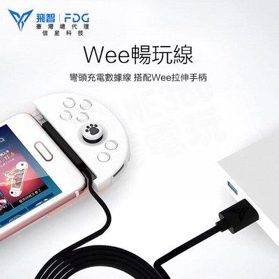 飛智 WEE 暢玩線 FDG-14 蘋果安卓通用 IOS ANDROID 充電線 手遊 手機 台灣公司貨【台中恐龍電玩】