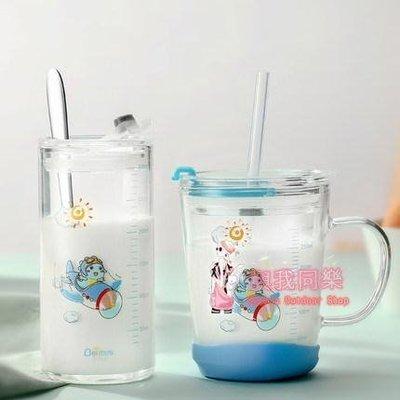 兒童牛奶杯 家用兒童牛奶杯帶刻度帶蓋手柄早餐透明吸管玻璃水杯微波爐可加熱 2色XYJX