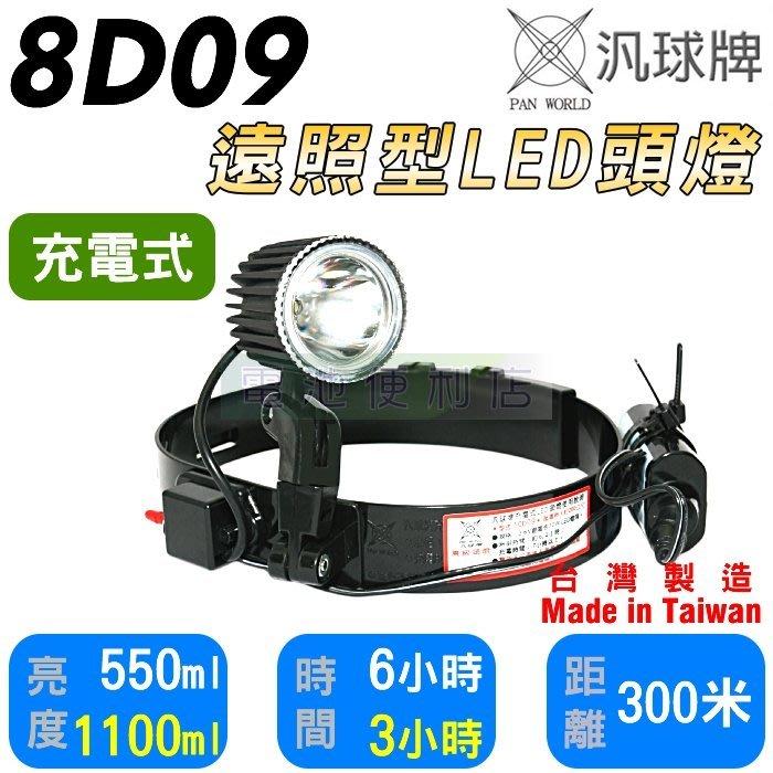 [電池便利店]汎球牌 8D09「鋁製燈頭 遠照型 兩段強/弱調光」LED 10W 鋰電充電式頭燈