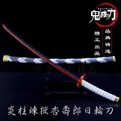 鬼滅之刃- -炎柱煉獄杏壽郎日輪刀 25.5cm(長劍配大劍架.此款贈送市價100元的大刀劍架)