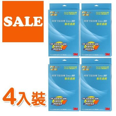 4入特價 【3M】 Slimax 超薄型空氣清淨機專用濾網 CHIMSPD-188 除塵 微粒 過敏 殺菌 公司貨