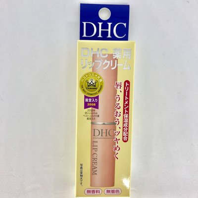 【蘋果 】 DHC 純欖 護唇膏 1.5g 製 超 美妝美唇大賞 保濕 潤澤  空運