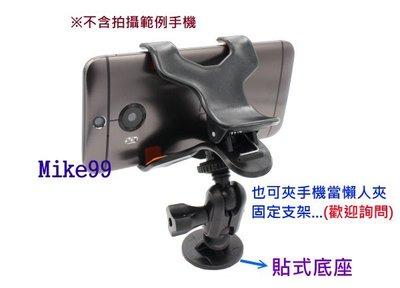【Mike99】黏貼式 多段 小米 攝影機 夜視版 手機 桌面架 桌架 懶人架 支架 固定架 黏貼底座 牆壁架 監控器