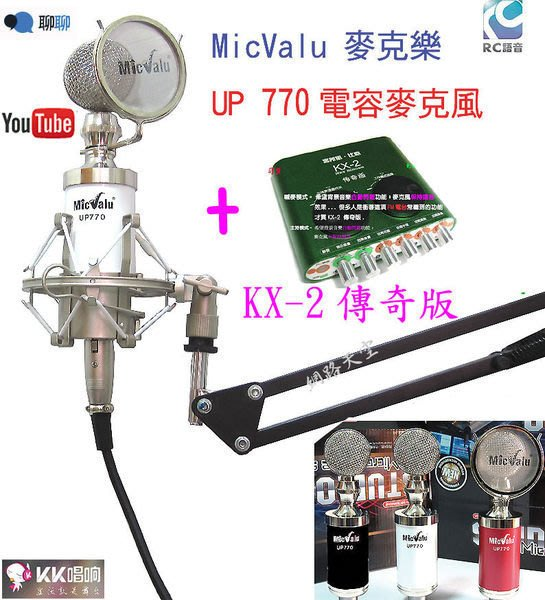 要買就買中振膜 非一般小振膜 收音更佳:UP770電容麥克風+ NB-35支架 +客所思 KX2 送音效