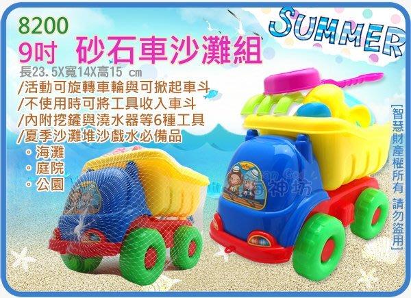 =海神坊=8200 砂石車沙灘組 9吋 兒童玩具 沙灘車 汽車 戲水 玩沙 海邊 海灘 6pcs 30入1700元免運