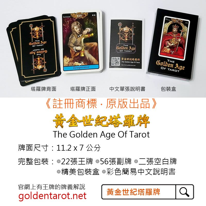 【正版】黃金世紀塔羅牌 the golden age of tarot_2019