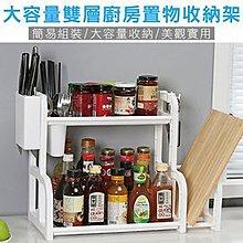 《派樂》大容量雙層廚房置物收納架(1入)多功能收納架 廚房收納 刀具收納 餐具收納盒 置物架